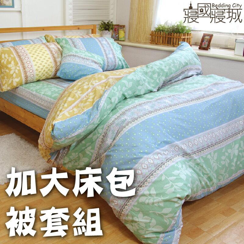 100%精梳棉-加大雙人床包被套四件組 法國莊園【大鐘印染、台灣製造】#精梳純綿 - 限時優惠好康折扣