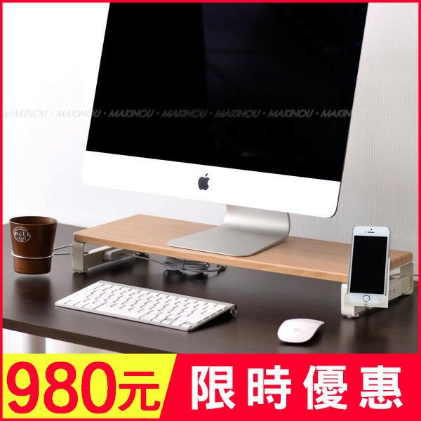 原價$1380 日本MAKINOU多功能五合一USB桌上架  Apple Mac 液晶 主機架 鍵盤收納 HUB 可充電 傳輸線 插座