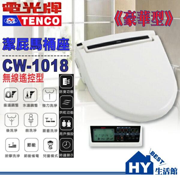 TENCO電光CW-1018智慧型馬桶座 無線遙控型免治馬桶蓋【CW1018免治馬桶座~加長.圓.烘乾.除臭】《不含安裝》-《HY生活館》
