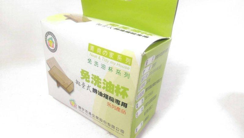 【八八八】e網購~【免洗油杯拋棄式排油煙機專用斜背型】514888非櫻花牌