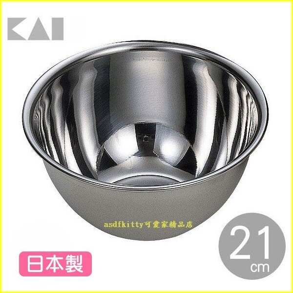asdfkitty可愛家☆貝印深型不鏽鋼調理盆 21公分-DL-6307/打蛋盆/料理盆/洗菜盆-日本製