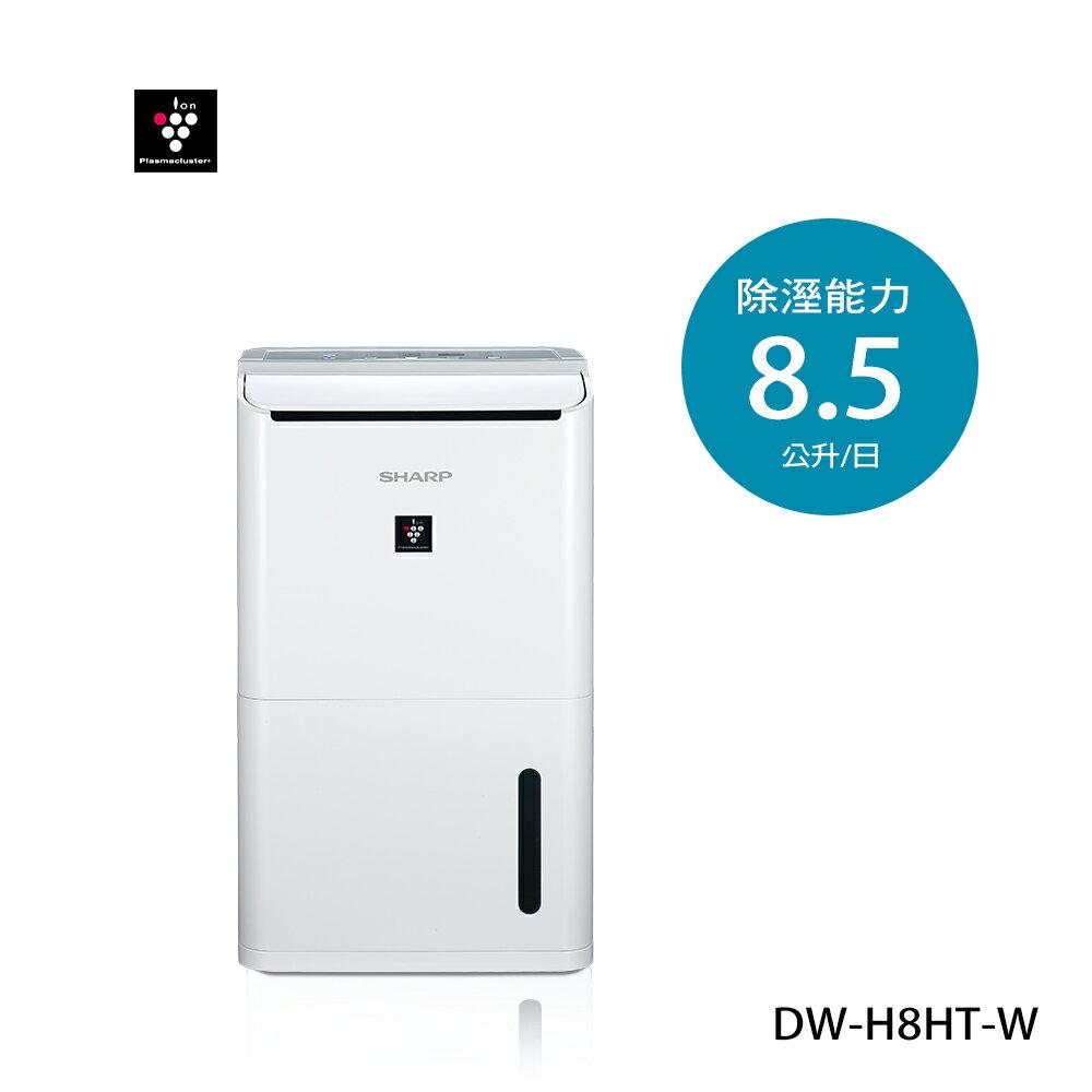 ★APP領券現享9折【夏普SHARP】8.5L 1級空氣清淨除濕機(DW-H8HT-W) 0