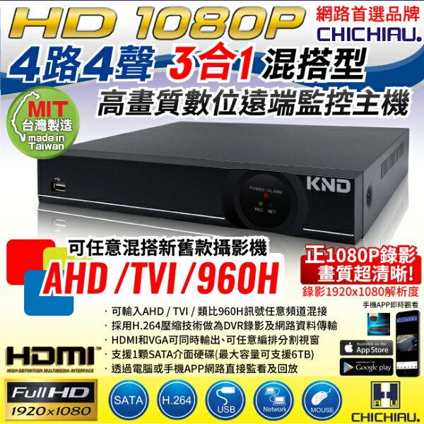 奇巧數位科技有限公司:【CHICHIAU】4路1080PAHD-TVI3合一台製單硬碟款混搭型數位監控錄影主機
