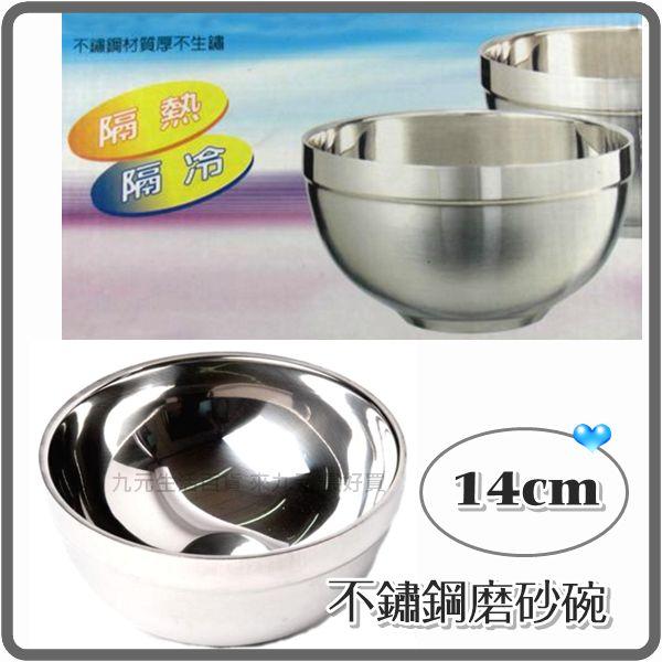 【九元生活百貨】14cm不鏽鋼磨砂碗 隔熱碗