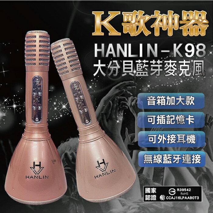 <br/><br/>  【HANLIN-K98】大分貝藍芽麥克風喇叭(音箱加大款)-香檳金/玫瑰金/未指定顏色隨機<br/><br/>