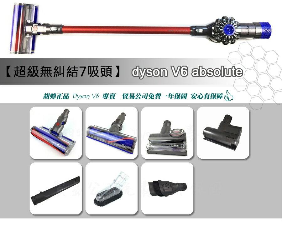 ㊣胡蜂正品㊣ DYSON V6 SV09 Absolute HEPA + 無纏結毛刷 7吸頭 V6 升級 V8萬能吸頭 (DC74 Fluffy+V6 )