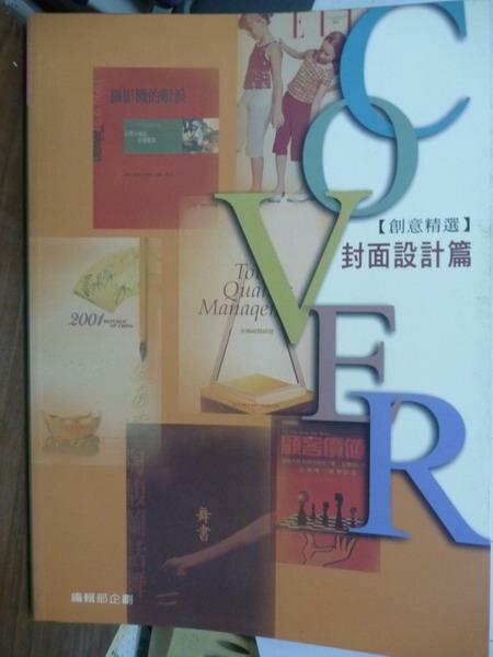 【書寶二手書T5/廣告_QDD】創意精選-封面設計篇_張惠如