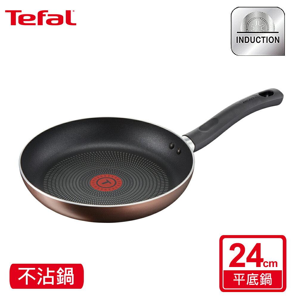 【法國特福Tefal】極致饗食系列24CM不沾平底鍋(電磁爐適用)