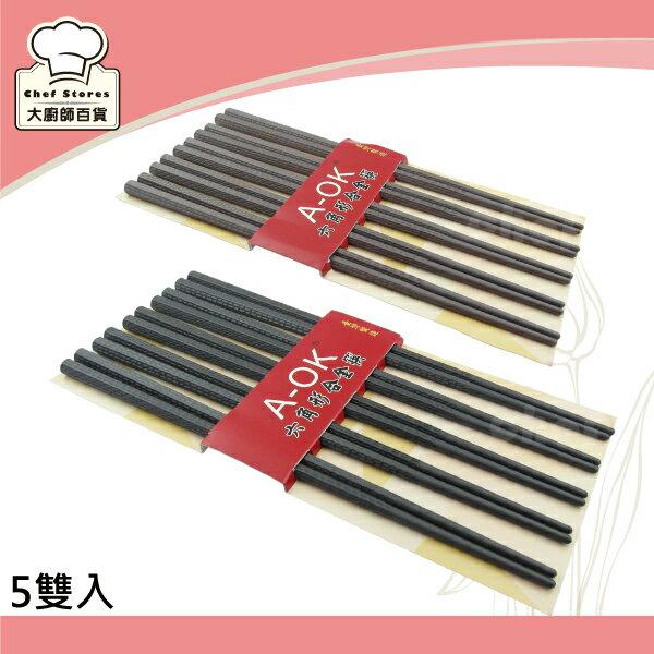 AOK六角合金筷子五雙入耐熱240度筷身不滾動-大廚師百貨