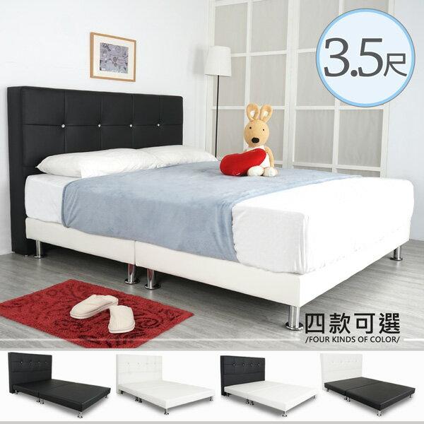 單人床床台床架臥室《YoStyle》芮卡娜皮革床組-單人3.5尺(四色)