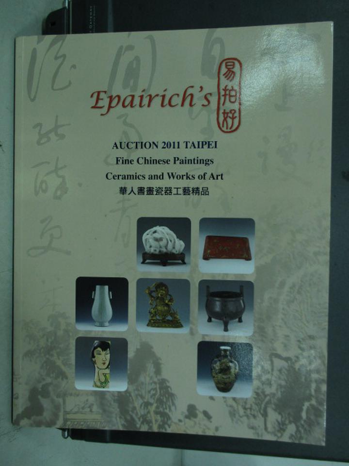 ~書寶 書T5/收藏_QEX~Epairich_Fine Chinese Painting
