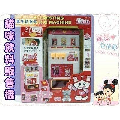 麗嬰兒童玩具館~扮家家酒必備-迷你飲料自動販售機.投幣機-卡哇尹的貓咪呦