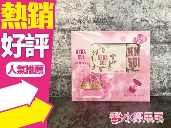 AnnaSui安娜蘇粉戀夢境女性淡香水花語禮盒◐香水綁馬尾◐