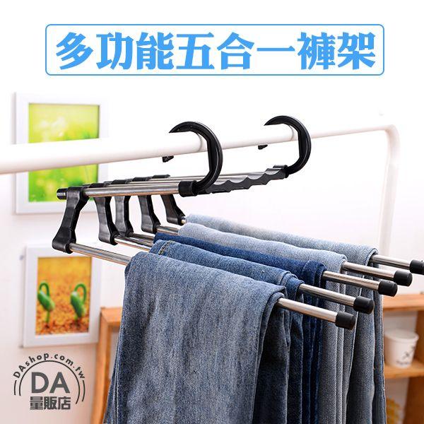 《DA量販店》樂天最低價 五合一不銹鋼 伸縮 魔術 褲架 曬衣架 衣褲架(77-832)