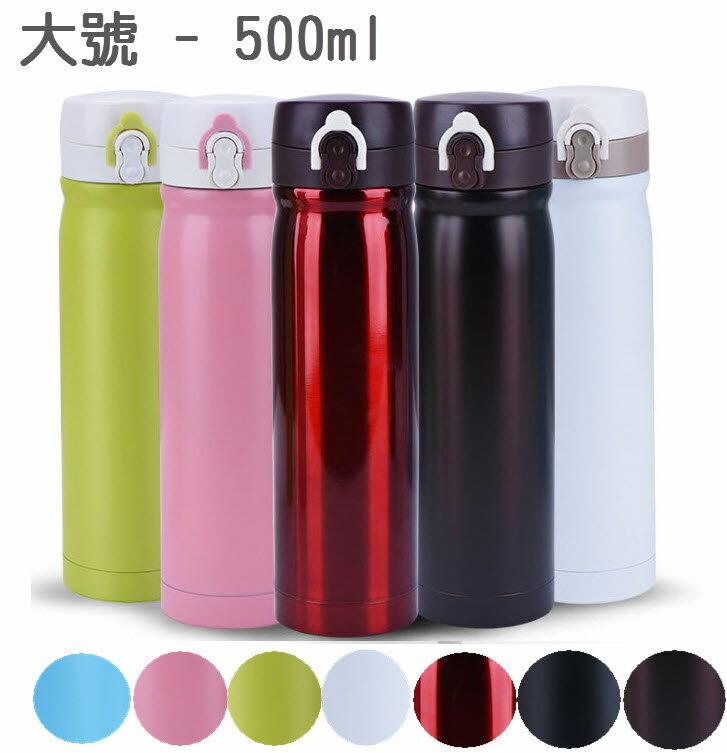保溫瓶 - 500ml 經典彈跳杯蓋304不繡鋼雙層真空保溫杯 304不銹鋼內膽 適禮贈品 0