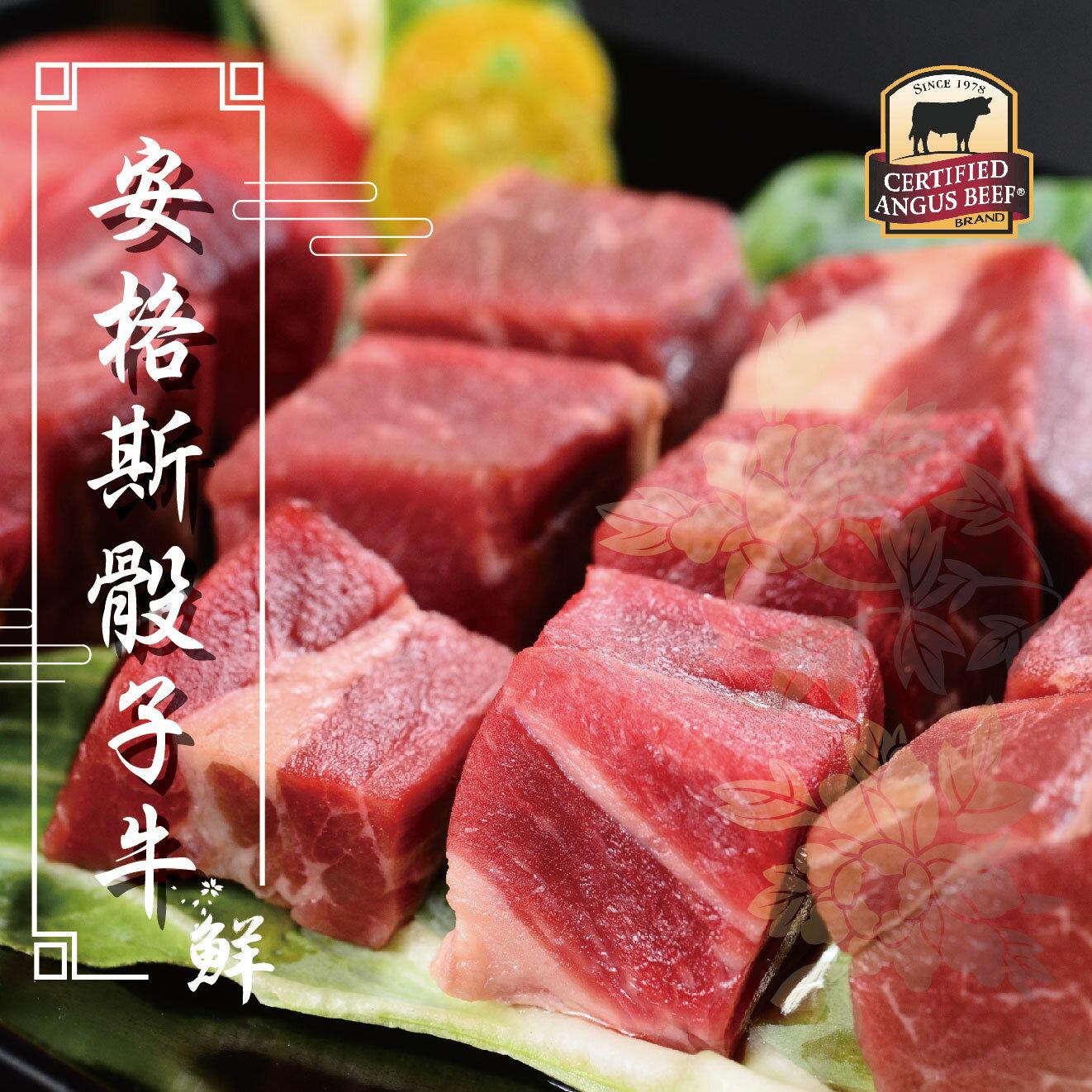 【鮮市集 】美國安格斯PRIME骰子牛肉 250g