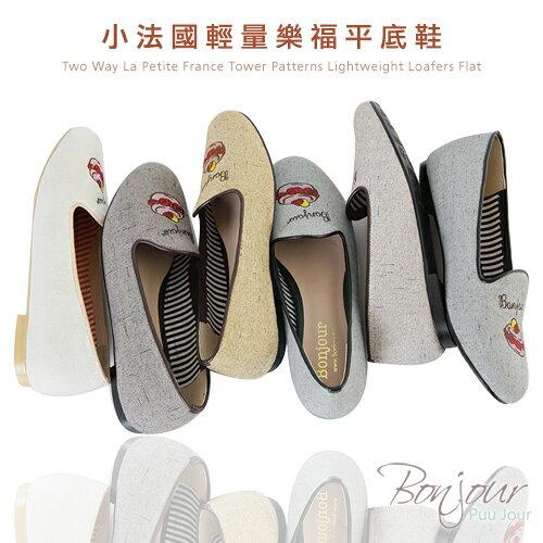 (現貨)BONJOUR小法國鐵塔☆2穿造型輕量樂福平底鞋C.【ZB0222】5色 0
