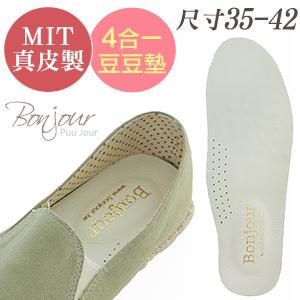 BONJOUR~ 研發4合1真皮7mm彈力豆豆舒適乳膠鞋全墊  平底鞋  球鞋  娃娃鞋皆