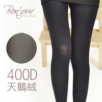 BONJOUR保暖褲襪☆秋冬萬用款!400丹尼天鵝絨F.【ZLW134】(灰/黑) 0