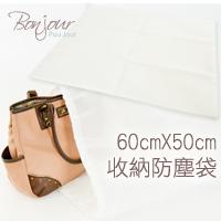 BONJOUR☆包包專用→特製80g加厚版雙抽繩收納袋L號雪靴/小包包/大包包皆適用【ZSD33】