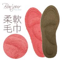 BONJOUR立體加厚鞋墊☆柔軟3D綿製毛巾布/鞋靴類皆適用(2色)F.【ZSD39】I. 0