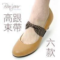 "BONJOUR~鞋子會掉腳~可愛蝴蝶結 高跟鞋 ""束鞋""帶 F.~ZSD63~ 6款 I."