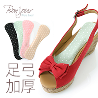 BONJOUR☆柔軟貼合腳部 足弓加厚墊(背膠七分鞋墊)各式鞋款皆適用【ZSD66】(5色)