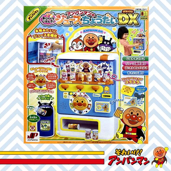 麵包超人AnpanmanDX飲料販賣機玩具過家家扮家家酒玩具附回收桶日本進口正版180836