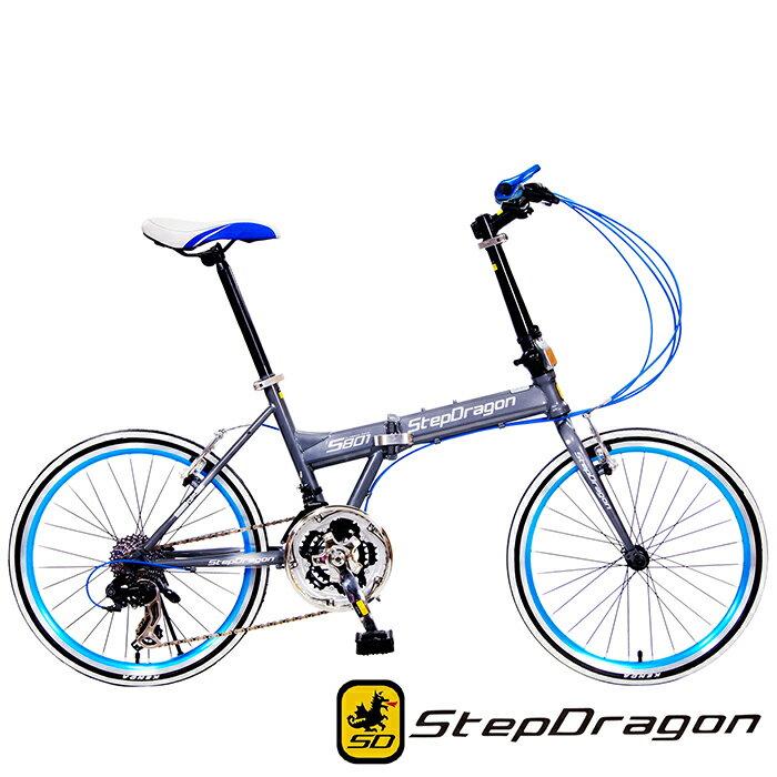 【StepDragon】極光風暴 S801 20吋451 日本Shimano24速定位變速折疊車(極光6色)