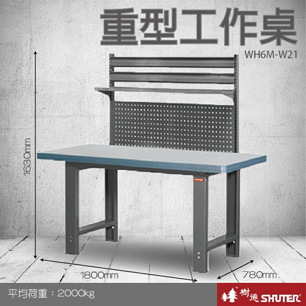 【量販2台】樹德 重型工作桌 WH6M+W21 (工具車/辦公桌/電腦桌/書桌/寫字桌/五金/零件/工具)
