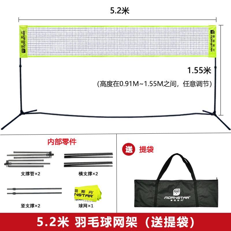 羽毛球網架 便攜家用室內外簡易折疊標準型比賽行動式戶外網架T【全館免運 限時鉅惠】
