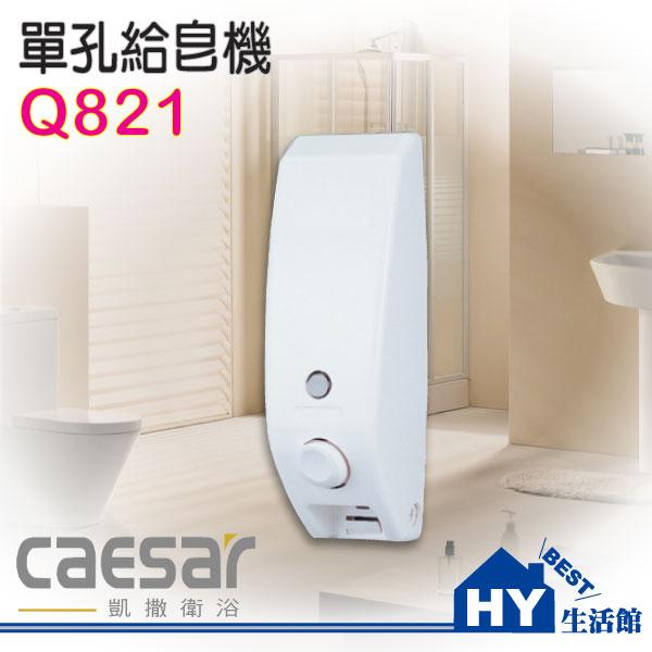 Caesar 凱撒網路授權經銷商 Q821 單孔給皂機 按壓式給皂器 洗手乳架 皂水機《HY生活館》