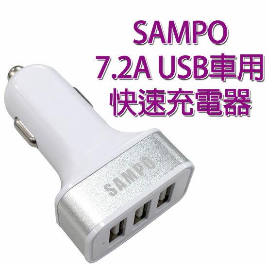 【7.2A、DQ-U1501CL】SAMPO 聲寶 3組USB車用充電器/車充/車上快速充電/轉換器/手機/平板電腦
