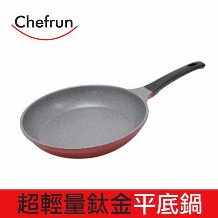 韓國 Chefrun 超輕量鈦金馬卡龍平底鍋 28cm 單入 平底鍋 不沾鍋 鈦金鍋~N202434~
