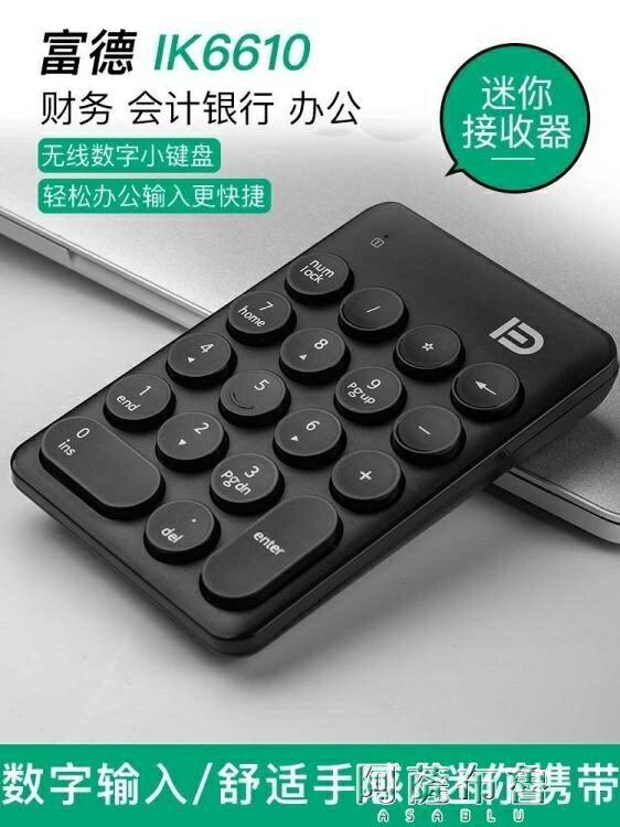 數字鍵盤 無線數字小鍵盤有線藍芽數字鍵盤 筆記本財務會計收銀台銀行密碼交換禮物