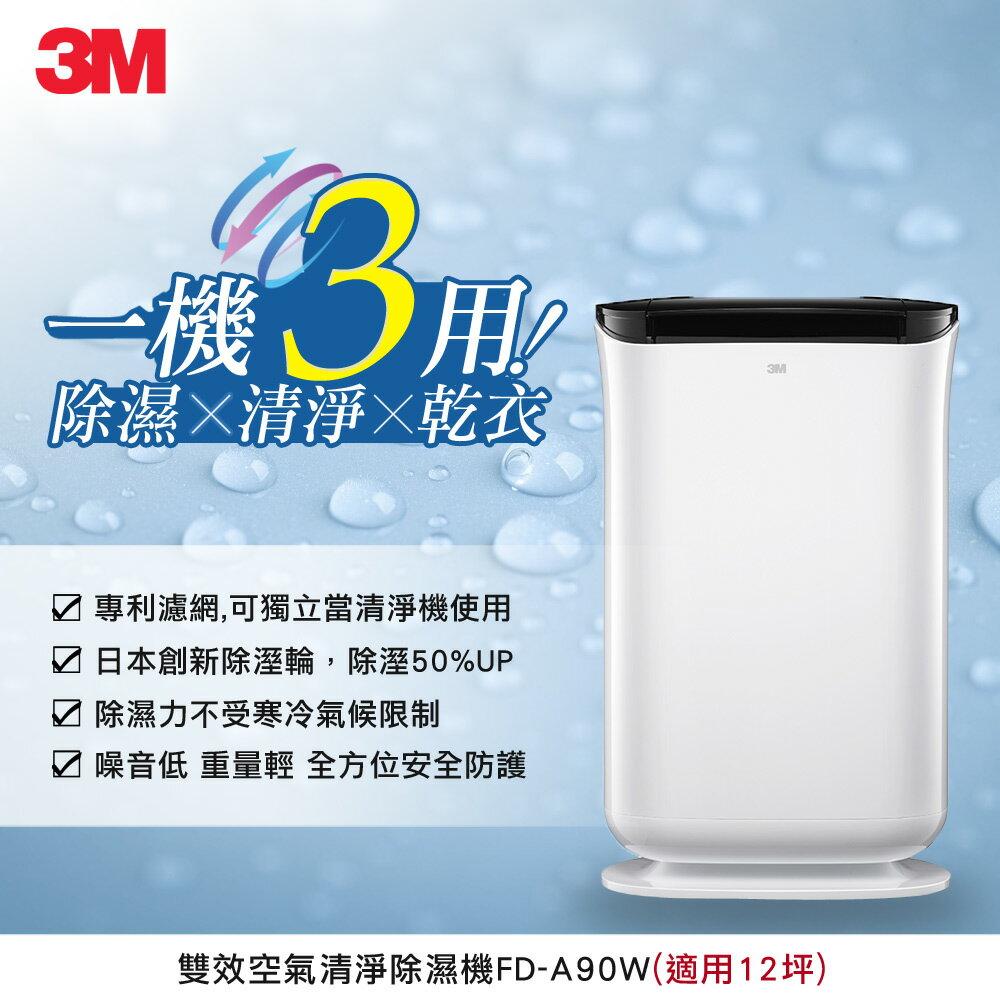 <br/><br/>  【3M】雙效空氣清淨除濕機 FD-A90W<br/><br/>