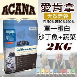 愛肯拿ACANA單一蛋白無穀犬-野生沙丁魚+蔬菜2kg 狗飼料