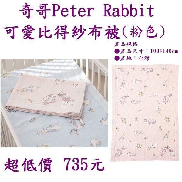 *美馨兒*奇哥~Peter Rabbit 可愛比得紗布被/嬰兒被~粉色 735元~店面經營