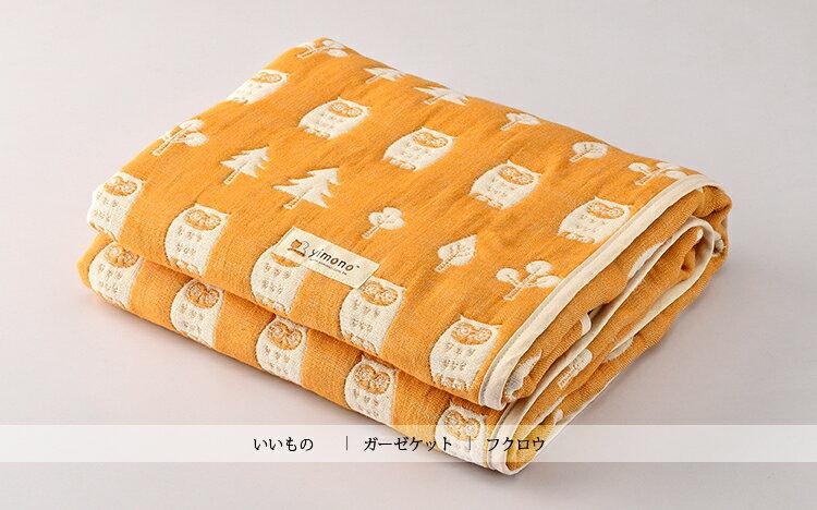 Yimono 製 純棉六層紗呼吸被 ~黃色貓頭鷹~ 四季薄被 兒童空調被 寶寶被 吸濕保暖 六重紗 三河木棉 彌月