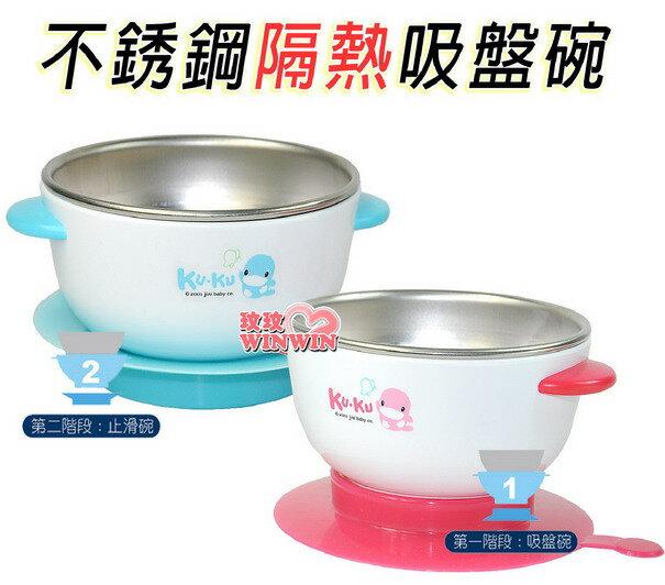 玟玟 (WINWIN) 婦嬰用品百貨名店 KU.KU 酷咕鴨304不銹鋼隔熱吸盤碗KU-5464 底部附強力吸盤,防止寶寶打翻食物