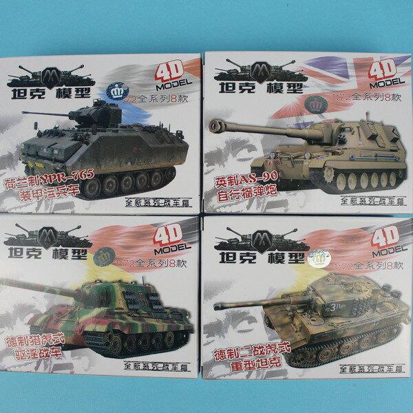 4D仿真坦克車模型 第二彈 DIY坦克模型(共8款一套)/一套8款入{促49}戰車模型~鑫