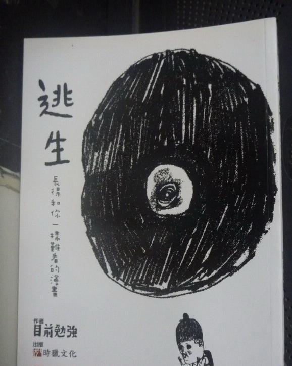 ~書寶 書T6/繪本_LHL~逃生:長得和你一樣難看的漫畫_目前勉強