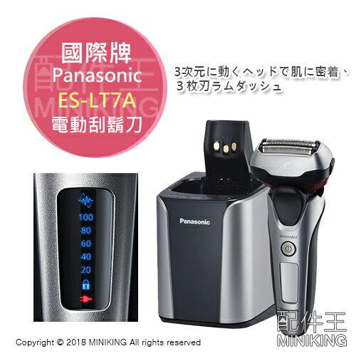 日本代購 Panasonic 國際牌 ES-LT7A 電動刮鬍刀 3刀頭 國際電壓 全自動洗淨充電座