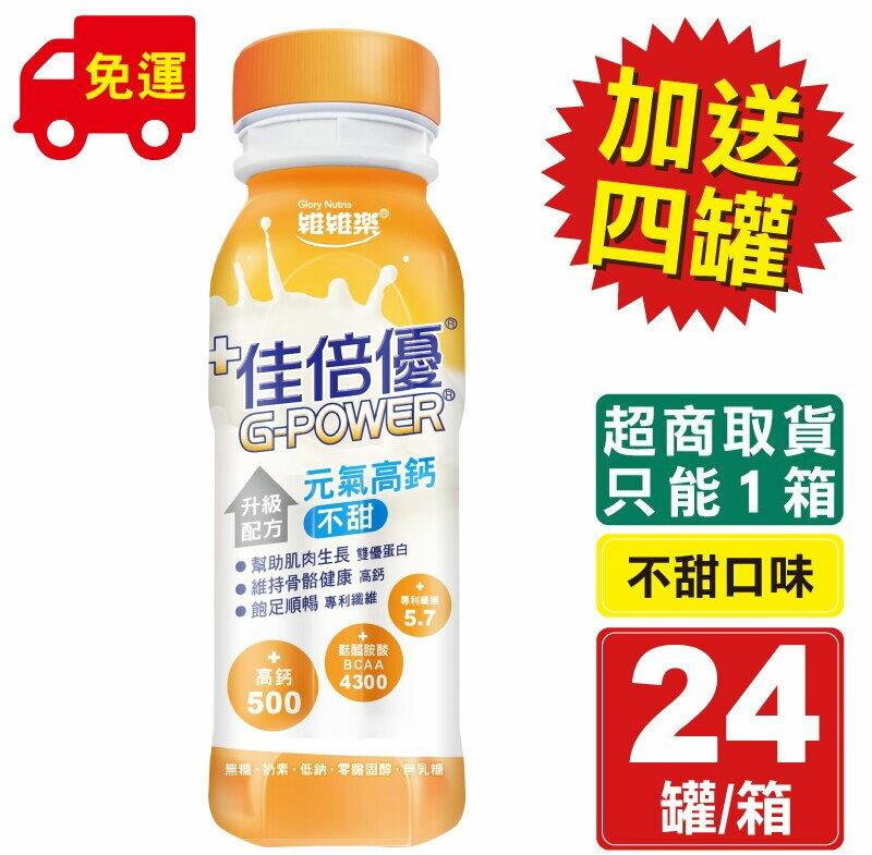 佳倍優 元氣高鈣 升級配方 (不甜口味) 24罐加送4罐 專品藥局【2011863】