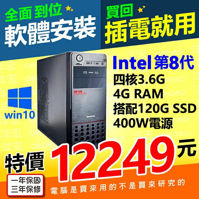 【12249元】全新INTEL第8代I3-8100 3.7G四核心主機4G極速SSD硬碟正版WIN10+安卓雙系統含常用軟體