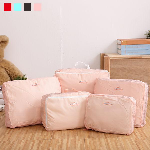旅行收納袋五件組 旅遊行李箱衣服收納包防水袋【SV1419】快樂生活網 - 限時優惠好康折扣