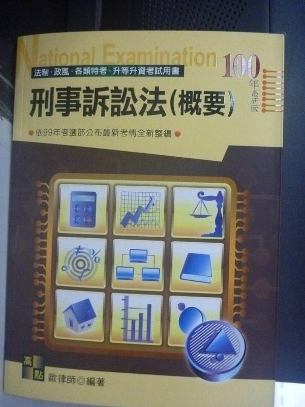 【書寶二手書T7/進修考試_XEK】2011法制政風-刑事訴訟法(概要)_歐律師