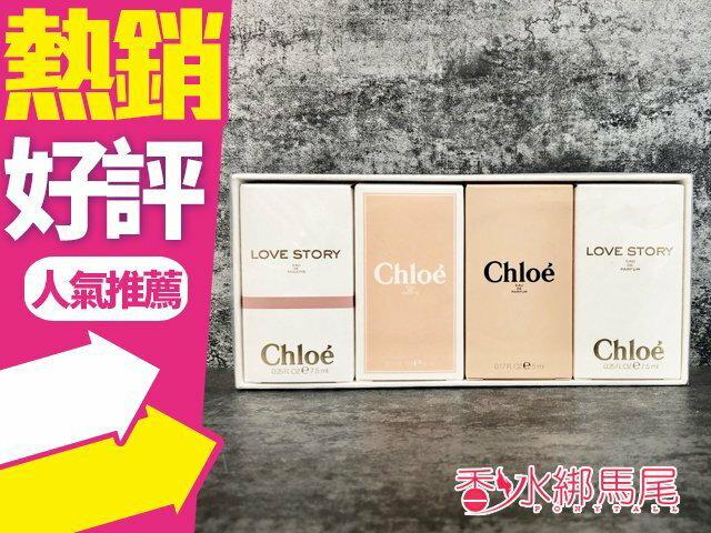 Chloe女性小香水禮盒四入組(同名白玫瑰愛情故事晨曦)5ml*2+7.5ml*2◐香水綁馬尾◐