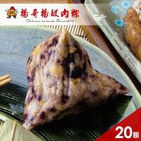端午節粽子-北部粽推薦到《好客-楊哥楊嫂肉粽》五穀粽(20顆/包)(免運商品)_A052010就在好客HAOKE推薦端午節粽子-北部粽