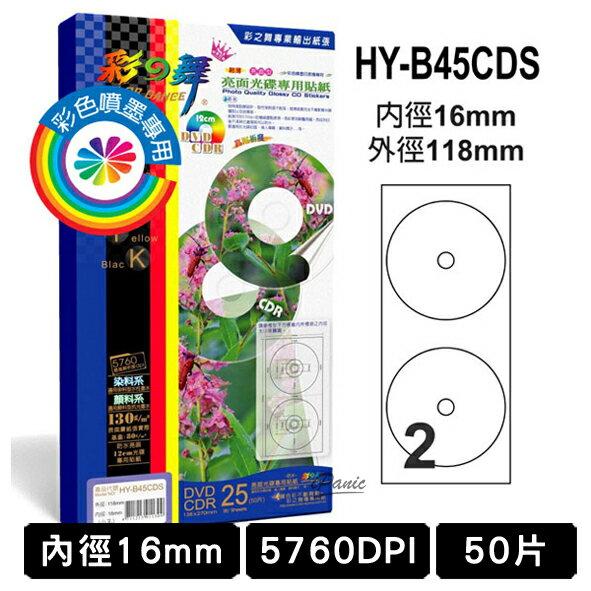 彩之舞 25入 小孔 亮面 光碟專用貼紙 防水 相片貼紙 HY-B45CDS 光碟標籤紙 光碟貼紙 圓標貼紙
